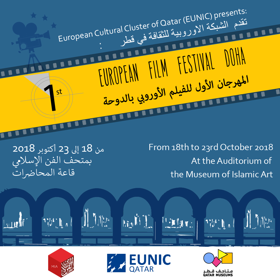 1st European Film Festival flyer