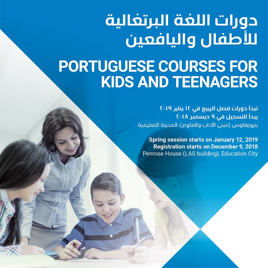 LC Kids and Teenagers Campaign Spring Portuguese site